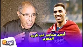 العامري:حمد الله أحسن مهاجم في تاريخ المغرب ويستحق أن يلعب في إنجلترا ومستواه كبير