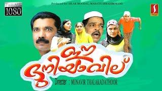 ee dhuniyavil malayalam teli film | ഈ ദുനിയാവിൽ |  malayalam comedy movie | latest upload movie 2016