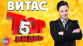 Витас - ТОП 5 Видео. Лучшие песни