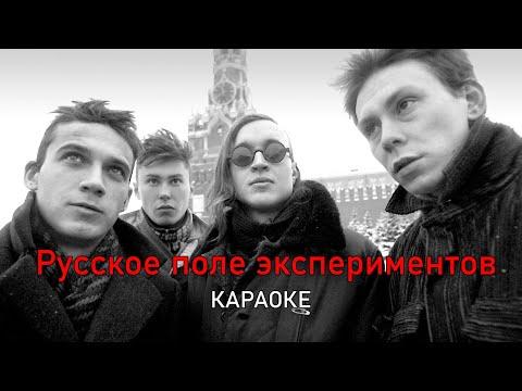 Русское поле экспериментов - Гражданская оборона (караоке)