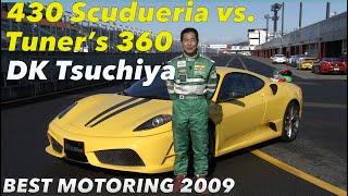 〈Full HD〉430スクーデリア vs.チューンド360 土屋圭市 全開!!【Best MOTORing】2009