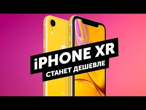 Apple снизит цену IPhone XR! Google Pixel 3 Lite и читалка Xiaomi