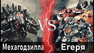 Мехагодзилла vs Егеря