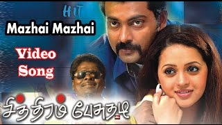 Mazhai Mazhai Chithiram Pesuthadi Tamil Movie HD Video Song