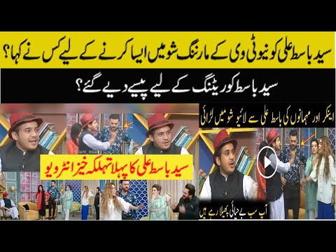 Real Story Of Syed Basit Ali Exclusive Interview On Neo Pakistan Morning Show