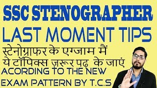 SSC STENOGRAPHER 2018 Last Moment Tips (Based on New Exam Pattern)