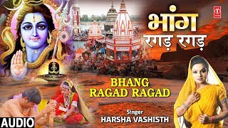 भांग रगड़ रगड़ Bhang Ragad Ragad I HARSHA VASHISTH I New Shiv Bhajan I Full Audio Song