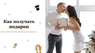 Бесплатный новогодний вебинар Как получать подарки
