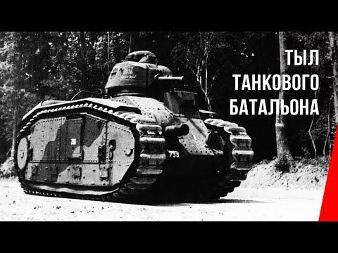 Тыл танкового батальона (1940) фильм смотреть онлайн