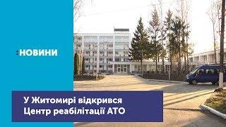 У Житомирі відкрився Центр реабілітації АТО_Канал UA: Житомир 16.11.18
