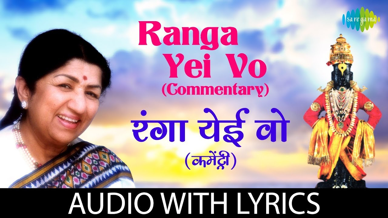 Download Ranga Yei Vo with lyrics  | रंगा ये वो | Lata Mangeshkar