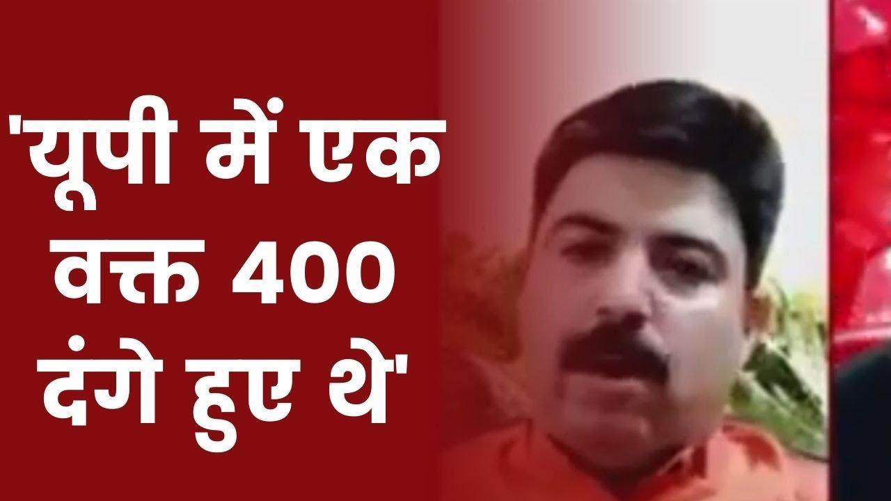 Up Election: साल 2012 से 2017 तक यूपी में 400 दंगे हुए:  BJP  । Up Election 2022