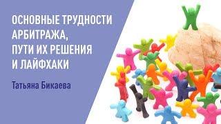 Основные трудности арбитража, пути их решения и лайфхаки. Татьяна Бикаева