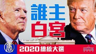 【美國大選直播一】問鼎白宮 誰將是新一屆美國總統   2020美國總統大選   李沐陽、林曉旭、趙培、薇羽、環球直擊、老外看中國