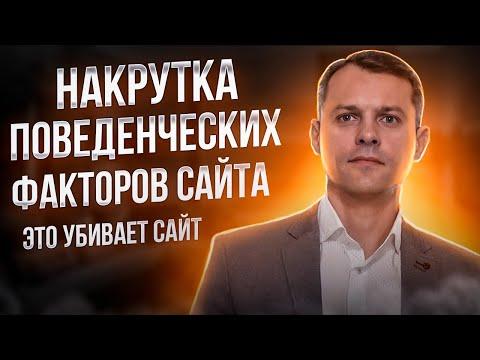 Накрутка поведенческих факторов сайта | Вы убиваете свой сайт!!!