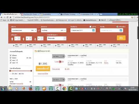 แนะนำการค้นหาตั๋วเครื่องบินราคาถูก จาก thai2booking.com