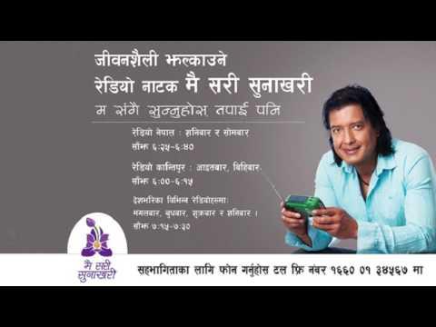 Mai Sari Sunakhari - Episode 96 - 16 March 2017