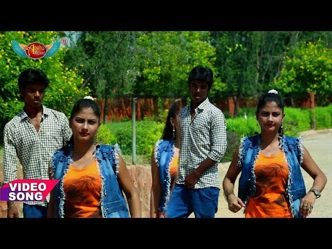 "जिला सुपौल में आ जइबू  ""Jila Supaul Me Aa Jaibu  "" Anil Podar "" Bhojpuri Video Song 2018 New"