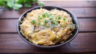 鮪魚&滑蛋丼/Tuna Donburi|MASAの料理ABC 復刻版