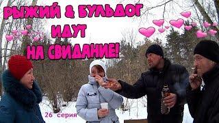Один день среди бомжей / 26 эпизод - Рыжий и Бульдог идут на свидание! (18+)