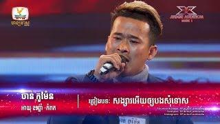 ស្រែកសាហាវ! សុំសរសើរ - X Factor Cambodia - Judge Audition - Week 1
