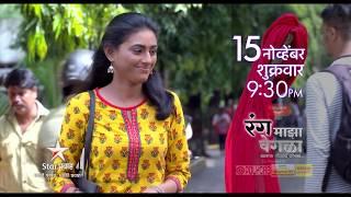 दीपाची मदत | रंग माझा वेगळा | Rang Majha Vegla | Star Pravah