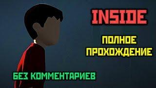 [17+] INSIDE, Полное Прохождение Без Комментариев [XO, 1080p] ONE SHOT