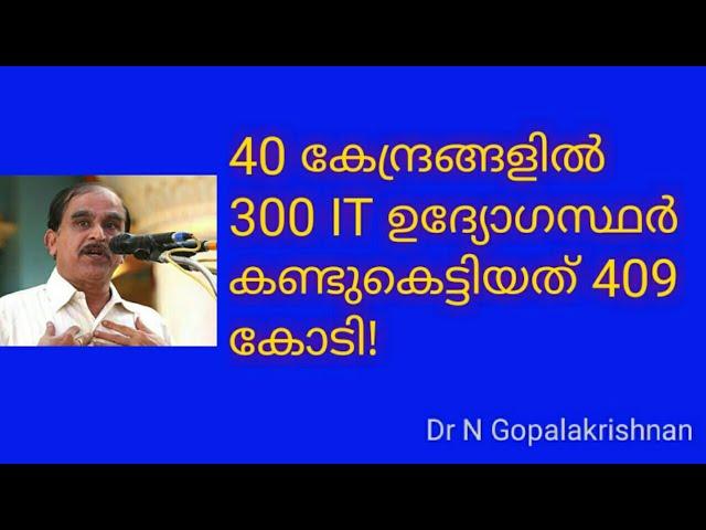 9022+ 40 കേന്ദ്രങ്ങളിൽ 300 IT ഉദ്യോഗസ്ഥർ കണ്ടുകെട്ടിയത് 409 കോടി +22+10+19 +2 05 PM