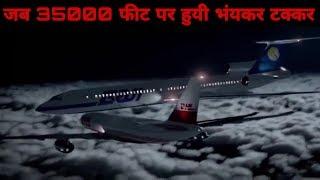 क्या हुवा जब 35000 फीट पर दो Airplane आपस में टकरा गई When Two Airplanes Collided At 35,000 Feet