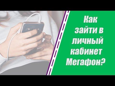 Как зайти в личный кабинет Мегафон? Способы войти с телефона и компьютера