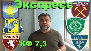 Астон Вилла - Вест Хэм / Ростов - Ахмат / Торино - Лечче / Прогнозы и Ставки