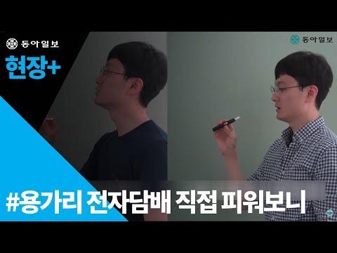 [현장+]'용가리' 전자담배 기자가 피워보니