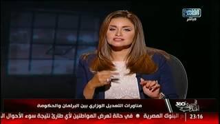 التعديل الوزارى بين الحكومة والبرلمان .. داليا أبو عمر: الولادة القيصرية أسهل!