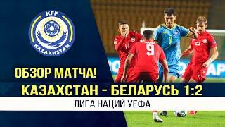 Обзор матча Казахстан Беларусь 1 2 Лига Наций УЕФА