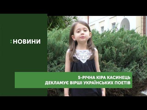 5-річна Кіра з Ужгорода декламує вірші та виконує пісні артистів України та Румунії