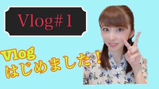 皆さん、はじめまして! 岡田彩花です! やっと Vlog・YouTube初投稿! お待たせしてすみません   撮影や編集など 全て自分で行うので 暖かい目で見てください。笑 第一 ...