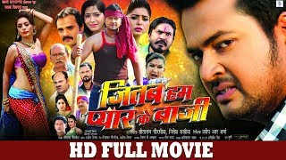 BAAZI | Superhit Full Bhojpuri Movie 2018