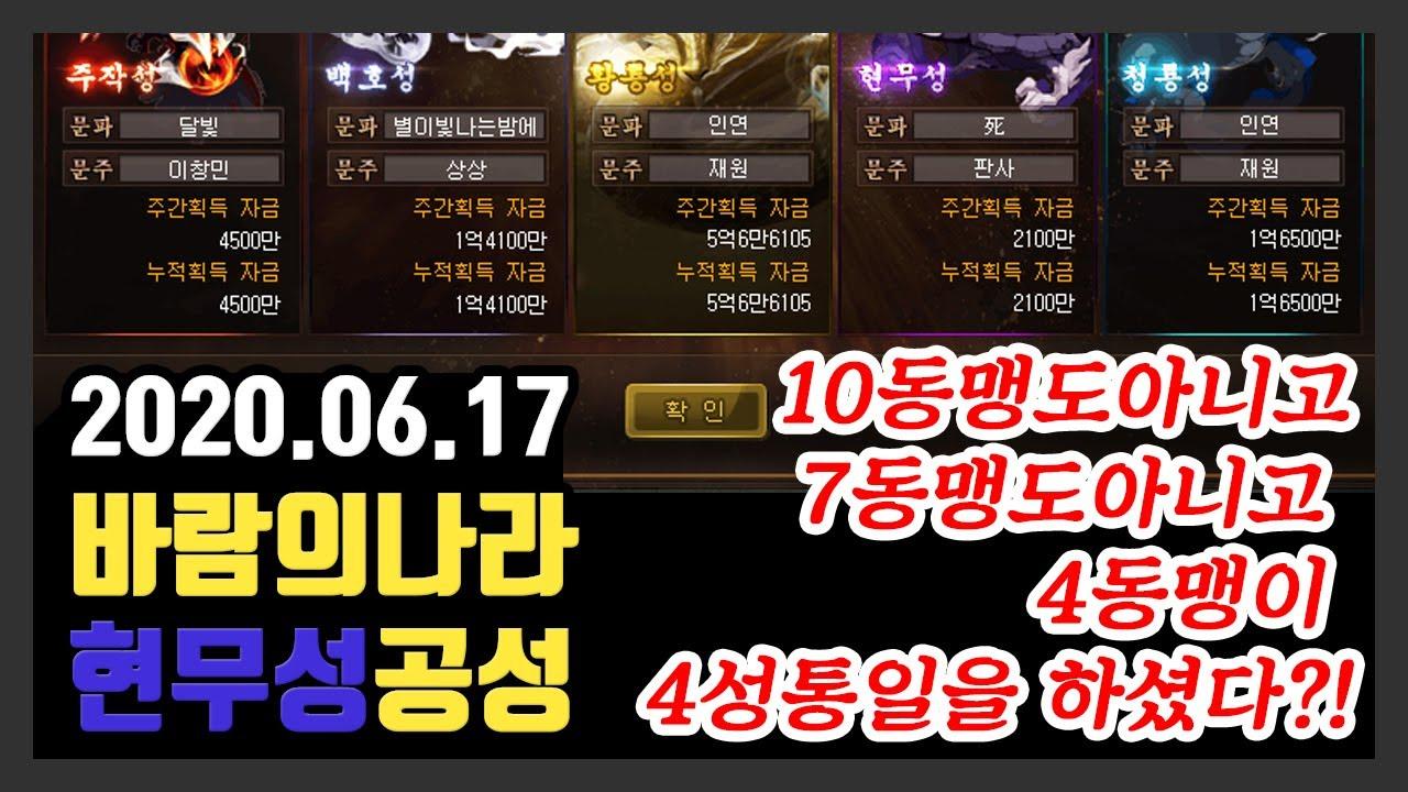 [바람의나라]2020.06.17.현무성공성 궁사시점[feat.쉬쉬(캡틴김쪼로)]