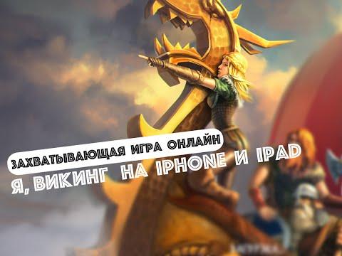 Игра про викингов, захваты деревень! Онлайн игра I, Viking на iOS