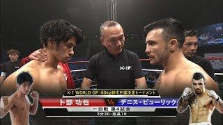 【OFFICIAL】卜部功也 vs デニス・ピューリック K-1 WORLD GP -60kg初代王座決定トーナメント・一回戦(4) thumbnail