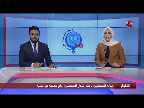 اخر الاخبار | 09 - 12 - 2019 | تقديم هشام الزيادي و مروه السوادي | يمن شباب