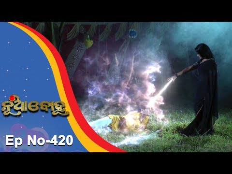 Nua Bohu | Full Ep 420 | 17th Nov 2018 | Odia Serial - TarangTV thumbnail