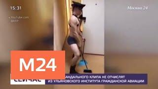 Ульяновских курсантов из скандального клипа решили не отчислять из института - Москва 24