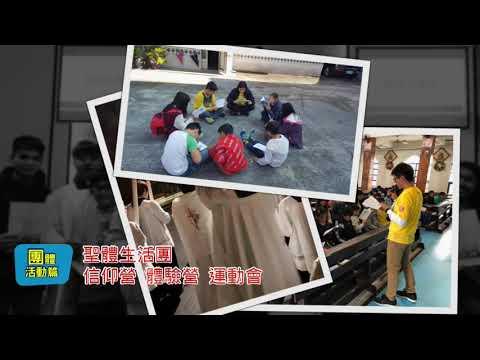 花蓮教區 2018回顧剪影