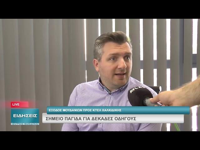 ΚΕΝΤΡΙΚΟ ΔΕΛΤΙΟ ΕΙΔΗΣΕΩΝ 14-7-2019