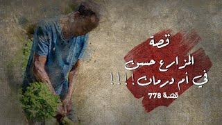 778 - المزارع حسن في السودان!!