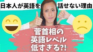 菅首相の英語レベルが低すぎて大問題!?