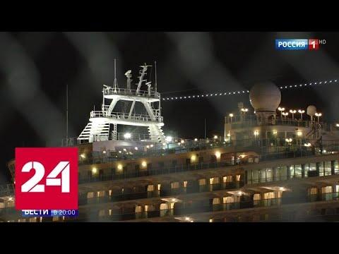 Коронавирус впервые поразил россиянку: женщина госпитализирована с лайнера в больницу - Россия 24