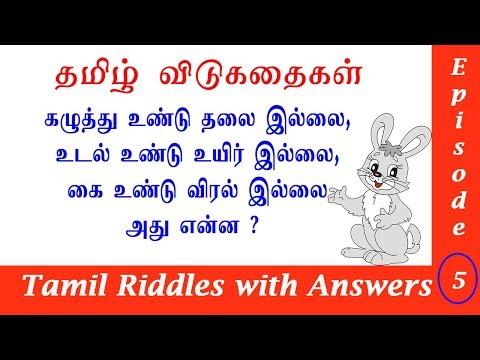 Tamil Vidukathaigal À®¤à®® À®´ À®µ À®Ÿ À®•à®¤ À®•à®³ Riddles With Answers Riddles For Kids In Tamil Episode 4 Youtube