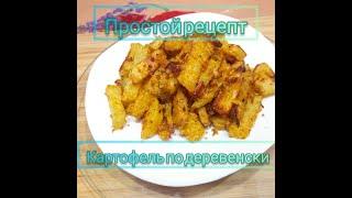 Как приготовить картофель по деревенски Рецепт вкусной запечённой картошки в духовке
